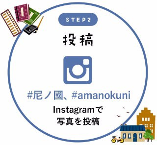 step2 投稿 #amanokuni Instagramで写真を投稿