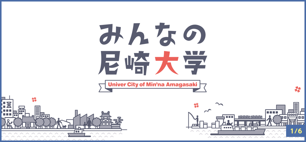 01 みんなの尼崎大学 Univer City of Min'na Amagasaki